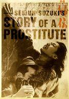 Shunpu den - DVD cover (xs thumbnail)