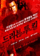 Driven to Kill - South Korean Movie Poster (xs thumbnail)