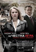Fair Game - Bulgarian Movie Poster (xs thumbnail)