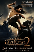 Ong bak 2 - Thai Movie Poster (xs thumbnail)