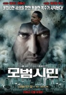 Law Abiding Citizen - South Korean Movie Poster (xs thumbnail)