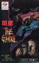 The Ghoul - South Korean VHS movie cover (xs thumbnail)
