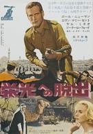Exodus - Japanese Movie Poster (xs thumbnail)