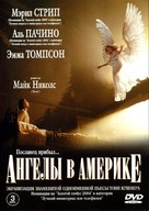 """""""Angels in America"""" - Russian DVD movie cover (xs thumbnail)"""