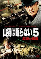 Sniper: Legacy - Japanese DVD movie cover (xs thumbnail)