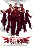 Jing mo gaa ting - Hong Kong Movie Poster (xs thumbnail)