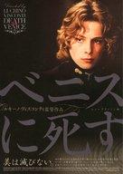 Morte a Venezia - Japanese Movie Poster (xs thumbnail)