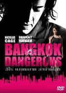 Bangkok Dangerous - Thai DVD movie cover (xs thumbnail)