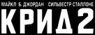 Creed II - Russian Logo (xs thumbnail)