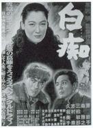 Hakuchi - Japanese Movie Poster (xs thumbnail)