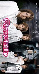 """Yamato nadeshiko shichihenge"" - Japanese Movie Poster (xs thumbnail)"