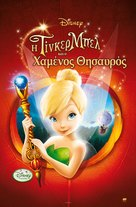 Tinker Bell and the Lost Treasure - Greek Movie Poster (xs thumbnail)