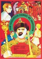 Ivan Vasilevich menyaet professiyu - Movie Poster (xs thumbnail)