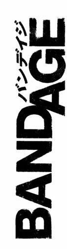 Bandeiji - Japanese Logo (xs thumbnail)