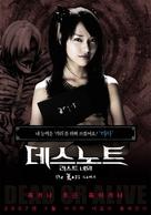Desu nôto: The last name - South Korean Movie Poster (xs thumbnail)