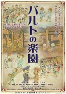Baruto no gakuen - Japanese Movie Poster (xs thumbnail)