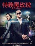 Black Rose - Taiwanese Movie Cover (xs thumbnail)
