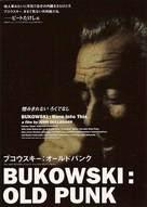 Bukowski: Born into This - Japanese poster (xs thumbnail)