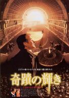 What Dreams May Come - Japanese Movie Poster (xs thumbnail)