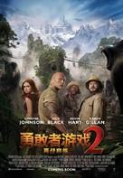 Jumanji: The Next Level - Chinese Movie Poster (xs thumbnail)