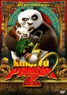 Kung Fu Panda 2 - Movie Cover (xs thumbnail)