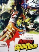 Apocalypse domani - Thai Movie Poster (xs thumbnail)