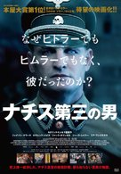 HHhH - Japanese Movie Poster (xs thumbnail)