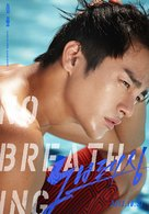 No Breathing - South Korean Movie Poster (xs thumbnail)