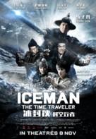 Bing Fung 2: Wui To Mei Loi - Singaporean Movie Poster (xs thumbnail)