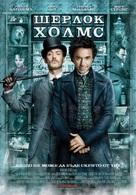 Sherlock Holmes - Bulgarian Movie Poster (xs thumbnail)
