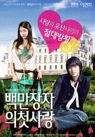 Baekmanjangja-ui cheot-sarang - South Korean poster (xs thumbnail)