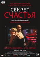 El misterio de la felicidad - Russian Movie Poster (xs thumbnail)