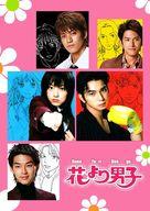 """Hana yori dango"" - Japanese Movie Cover (xs thumbnail)"