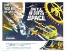 Uchu daisenso - Movie Poster (xs thumbnail)