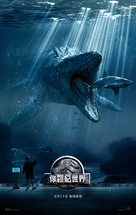 Jurassic World - Taiwanese Movie Poster (xs thumbnail)