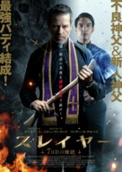 The Seventh Day - Japanese Movie Poster (xs thumbnail)