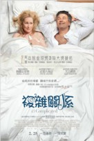It's Complicated - Hong Kong Movie Poster (xs thumbnail)