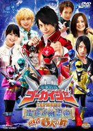 Kaizoku sentai Gôkaijâ the Movie: Soratobu yuureisen - Japanese DVD cover (xs thumbnail)