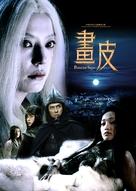 Hua pi - Hong Kong Movie Poster (xs thumbnail)