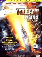 Disaster Zone: Volcano in New York - Chinese DVD movie cover (xs thumbnail)