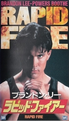 Rapid Fire - Japanese Movie Cover (xs thumbnail)