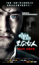 The Woman in Black - Chinese Movie Poster (xs thumbnail)