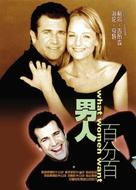 What Women Want - Chinese DVD cover (xs thumbnail)