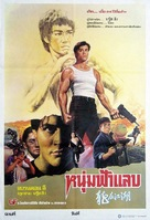 Legacy Of Rage - Thai Movie Poster (xs thumbnail)