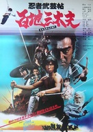 Ninja bugeicho momochi sandayu - Japanese Movie Poster (xs thumbnail)