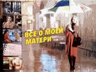 Todo sobre mi madre - Russian Movie Poster (xs thumbnail)
