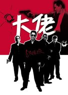 Brother - Chinese Movie Cover (xs thumbnail)