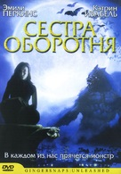 Ginger Snaps 2 - Russian DVD cover (xs thumbnail)