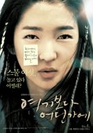 Yeogiboda eodingae - South Korean Movie Poster (xs thumbnail)