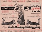 Some Like It Hot - Iranian Movie Poster (xs thumbnail)